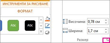 """Икона за стартиране на диалогов прозорец в групата """"Размер"""" в раздел """"Инструменти за рисуване – Формат"""""""