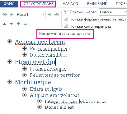 Изображение на някои ''Инструменти за структура'' в менюто ''Структуриране'' с примерна структура на текста lorem ipsum