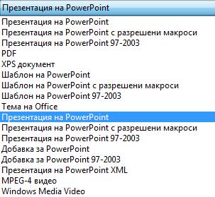 Записване на презентацията като шоу на PowerPoint (.potx)