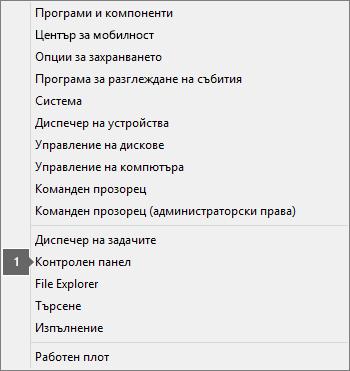 Списък с опции и команди, който виждате след натискане на клавиша с емблемата на Windows и X