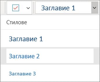 Списък със заглавия в приложението OneNote за Windows 10