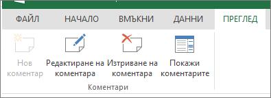 опции на лентата за работа с коментари