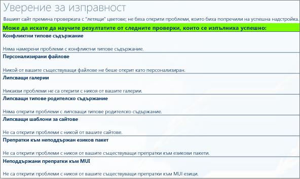резултати от проверката на изправността на колекция от сайтове