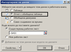 Диалогов прозорец с опции за импортиране