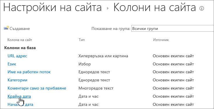 Намиране на колоната на сайта и щракнете върху името на