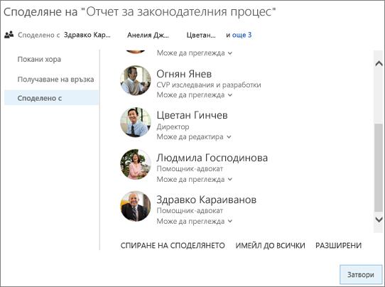 """Екранна снимка на раздела """"Споделено с"""" в диалоговия прозорец за споделяне"""