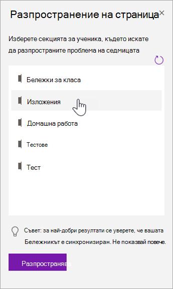 """Изберете секция за ученика в екрана """"разпространение на страница""""."""