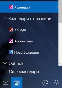 Добавяне на календар с празници в Windows 10