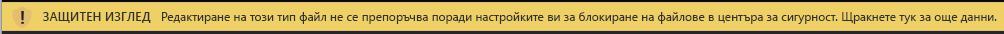 Защитен изглед за документи, блокирани от блокирането на файлове, когато е разрешено редактиране