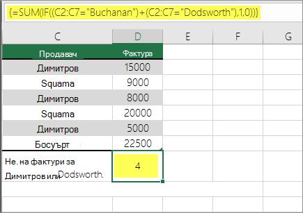 Пример 1: SUM и IF вложена във формула