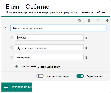 Въпрос за избор във формуляр, показан с опции