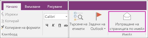 Екранна снимка на бутона за изпращане на страницата по имейл в OneNote 2016.