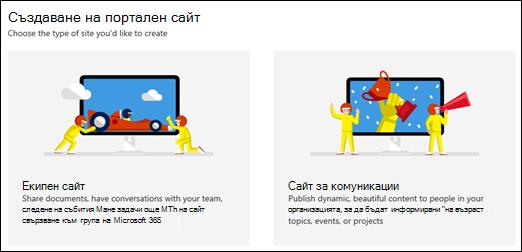 Избор на тип сайт в SharePoint Online