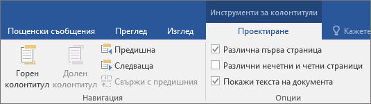 """Под """"Инструменти за колонтитули"""", в раздела """"Проектиране"""", в групата """"Опции"""" изберете или изчистете отметката от опция."""