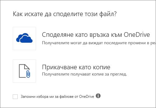 Как искате да споделите този файл?