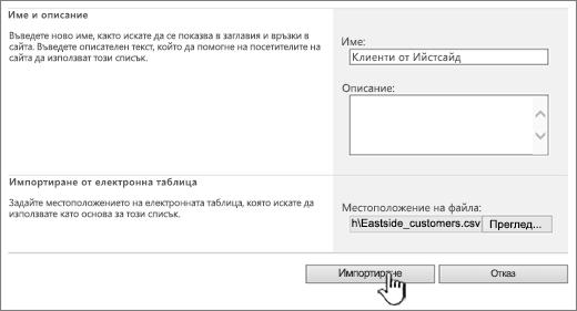 Създаване на електронна таблица на диалоговия прозорец за импортиране с импортиране осветена