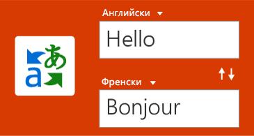 """Бутон """"Преводач"""", една дума на английски език и преводът й на френски език"""