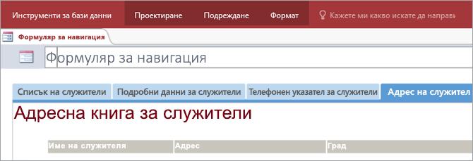 Фрагмент от екрана на навигационния формуляр