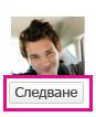 Екранна снимка на Yammer с осветен бутон за следване