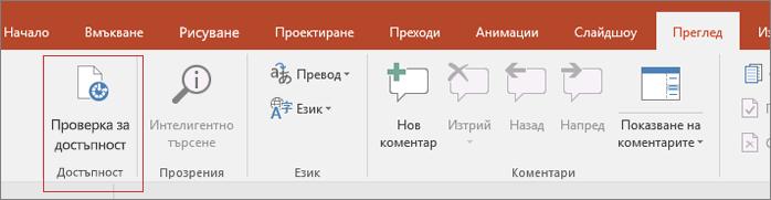 Екранна снимка на потребителския интерфейс на Word, показващ рецензия > Проверете достъпност с червен правоъгълник около него.