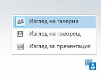 Екранна снимка на менюто за промяна на оформление с три опции