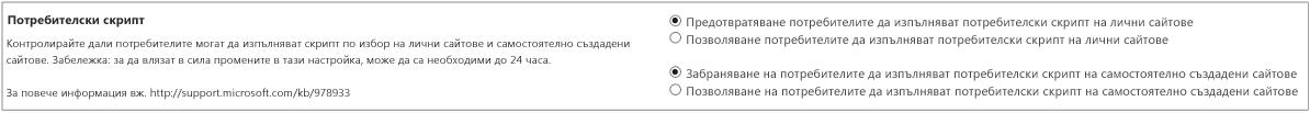 """Раздел """"Скрипт по избор"""" на страницата с настройки в центъра за администриране на SharePoint"""