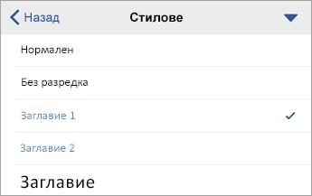 """Стилове на команда с """"Заглавие 1"""" избрана"""