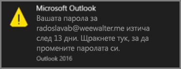 Изображение на известието, което потребителят вижда, когато паролата му ще изтече.