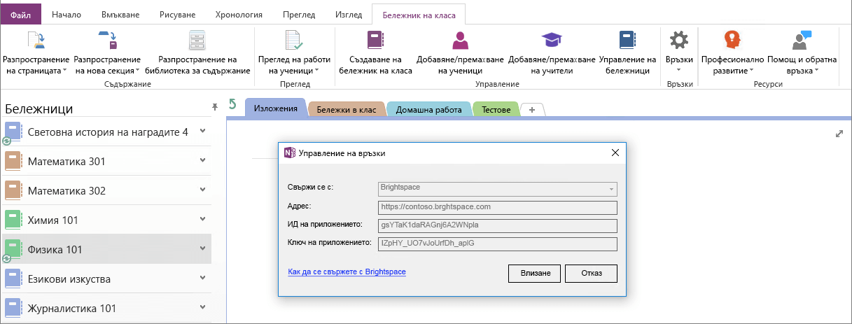 Екранна снимка на диалоговия прозорец връзки на добавката на бележник на класа на OneNote с групови правила разрешени.