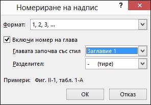 Използвайте диалоговия прозорец за номериране на надписи, за да добавите номерата на главите към надписите.