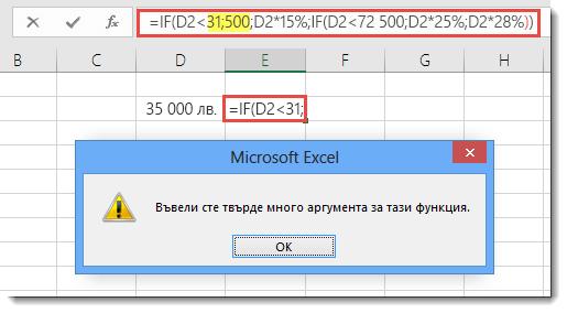 Съобщение на Excel, когато добавите запетая към стойност