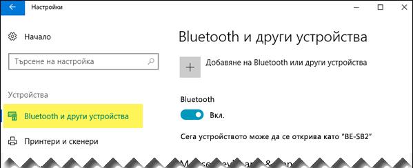 """Уверете се, че опцията """"Bluetooth и други устройства"""" е избрана от лявата страна"""