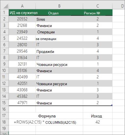 """Пример за функция """"редове и колони"""", за да преброите клетките в диапазон"""
