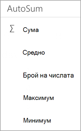 Android за Excel