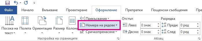 """Опцията за номерата на редове е в раздела """"Оформление на страниците""""."""