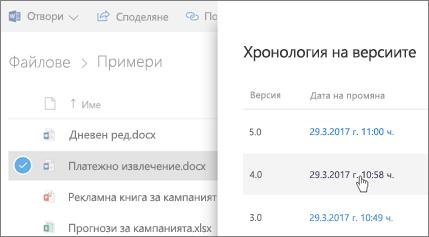 Екранна снимка на хронологията на версиите за OneDrive за бизнеса файл, които се показват в екрана с подробни данни