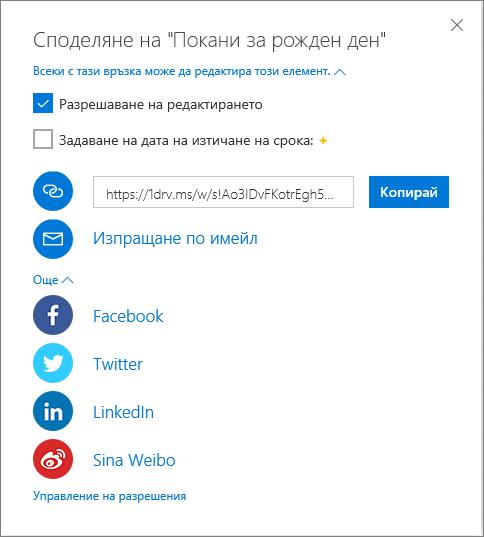 Всички опции за споделяне в OneDrive