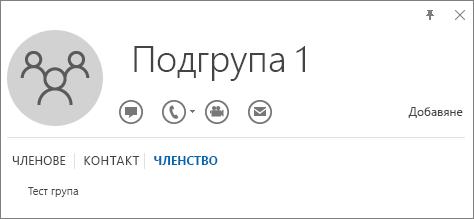 """Екранна снимка на раздела """"Членство"""" на визитката в Outlook за групата, наименувана """"Подгрупа 1"""", показваща, че """"Подгрупа 1"""" е член на групата, наименувана """"Тестова група""""."""