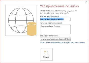 Диалоговият прозорец за ново уеб приложение по избор, показващ екипния сайт на Contoso в полето ''Налични местоположения''.