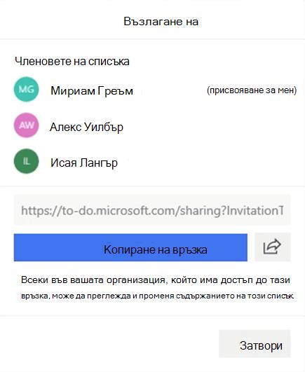 Екранна снимка, показваща менюто присвояване на отворено и опцията за даване на членовете на списъка: Мириам Греъм, Алекс Уилбър и Исая Лангър, както и опцията за копиране и споделяне на връзката към списъка.