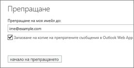"""Настройване на опции за пренасочване и решете дали искате да запазите копие в папката """"Входящи"""""""