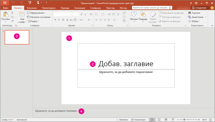 Показва работна област на PowerPoint