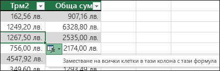Опция за заместване на съществуващите формули в изчисляема колона, когато една формула е различна от останалите