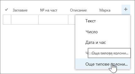 Бързо редактиране добави колона меню с още типове колони със осветена