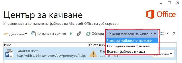 Център за качване на Office, показващ чакащи файлове за качване