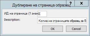 Екранна снимка показва диалоговия прозорец дублиране на страница образец.