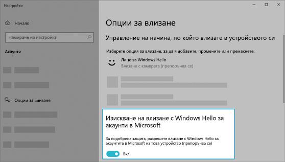 Опцията за използване на WIndows Hello за влизане за акаунти в MIcrosoft е включена.