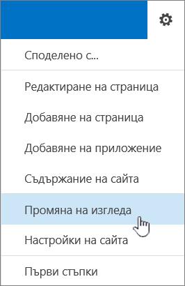 """Меню ' ' Настройки ' ' с осветена опция """"промяна на изгледа"""""""