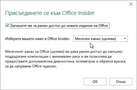 """Диалогов прозорец """"Присъединяване към Office Insider"""" с опция за ниво """"Месечен канал (целеви)"""""""