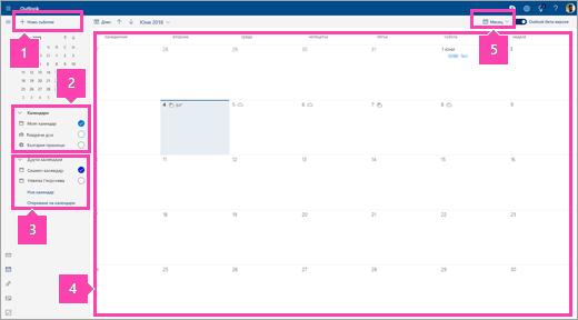 """Екранна снимка на интерфейса на """"Календар"""""""